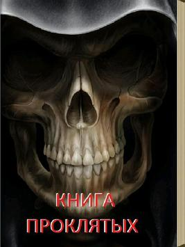 Книга проклятых poster