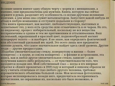 Книга проклятых apk screenshot