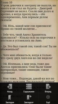 Юлианна-опасные игры apk screenshot