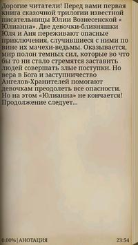 Юлианна-опасные игры poster
