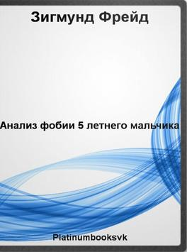 Анализ фобии. Зигмунд Фрейд. apk screenshot