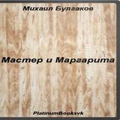 Мастер и Маргарита. М.Булгаков icon