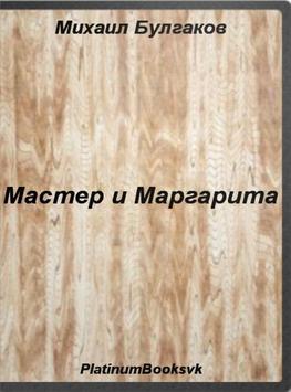 Мастер и Маргарита. М.Булгаков apk screenshot