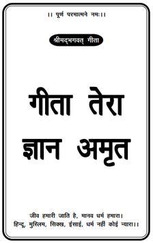 Gita Tera Gyan Amrit apk screenshot