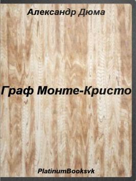 Граф Монте-Кристо. А. Дюма. poster