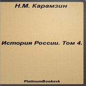 История России.Том 4.Карамзин icon