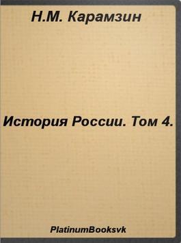 История России.Том 4.Карамзин apk screenshot