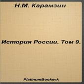 История России.Том 9.Карамзин icon