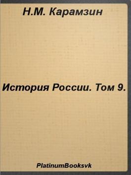 История России.Том 9.Карамзин apk screenshot