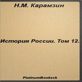 История России.Том 12.Карамзин icon