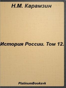 История России.Том 12.Карамзин apk screenshot