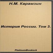 История России.Том 3.Карамзин. icon