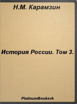 История России.Том 3.Карамзин. apk screenshot