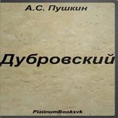 Дубровский. А.С. Пушкин. icon