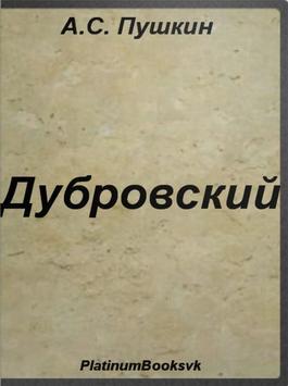 Дубровский. А.С. Пушкин. poster