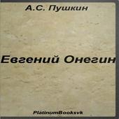 Евгений Онегин. А.С.Пушкин. icon