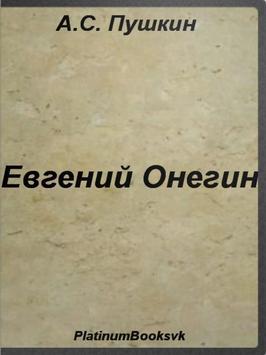 Евгений Онегин. А.С.Пушкин. poster