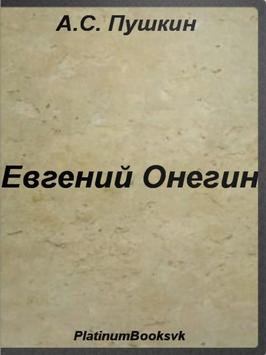 Евгений Онегин. А.С.Пушкин. apk screenshot