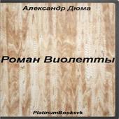 Александр Дюма.Роман Виолетты. icon