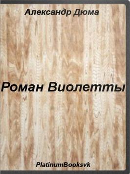 Александр Дюма.Роман Виолетты. apk screenshot