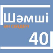 Шәмші ән сөздері 40 icon
