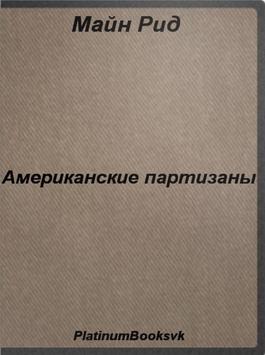 М.Рид.Американские партизаны. poster