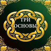 Три основы (шарх  'Усаймин) icon