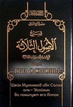 Три основы (шарх  'Усаймин) poster