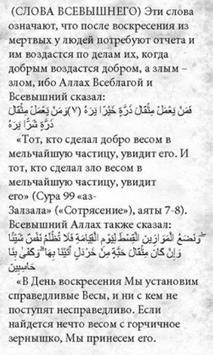 Три основы (шарх  'Усаймин) apk screenshot