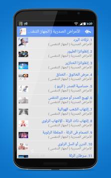 علاج بدون طبيب apk screenshot