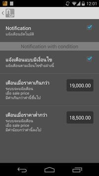 nGoldPrice ( ราคาทอง ) apk screenshot