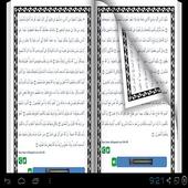 English Al Quran - Juz 2 icon
