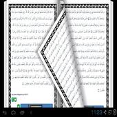 Al Quran Juz 3 icon
