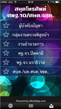 PFSC10 Phone poster