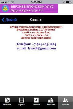 Верхневилюйский улус apk screenshot