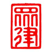 眾律國際法律事務所 icon
