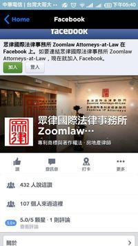 眾律國際法律事務所 apk screenshot