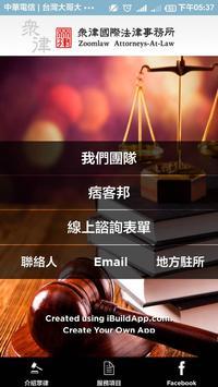 眾律國際法律事務所 poster