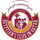 نادي المصريين في قطر icon