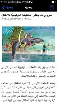 نادي المصريين في قطر apk screenshot