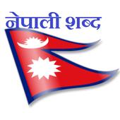 Nepali Shabda icon