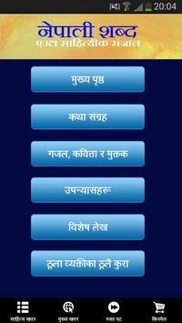 Nepali Shabda poster