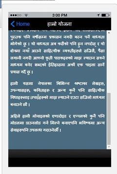 Nepali Shabda apk screenshot