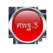 PFSC 3 icon