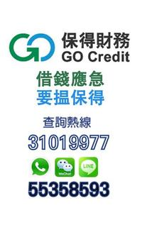 HK GO Fans poster