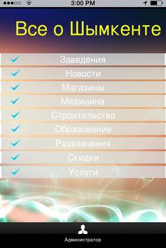 All about Shymkent poster