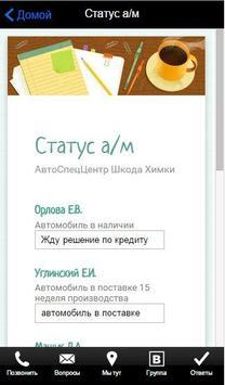 iSkoda apk screenshot