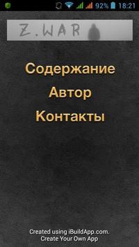 Зомби апокалипсис книга apk screenshot