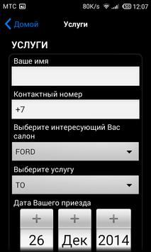 ГЛОБУС apk screenshot