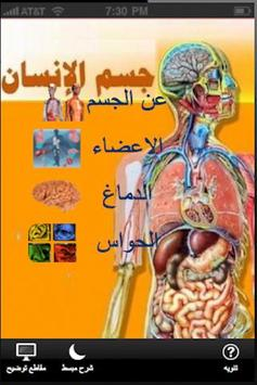 جسم الانسان للاطفال poster